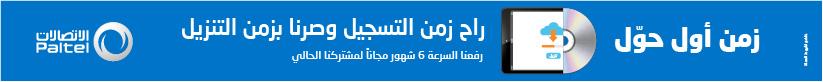 اعلان الاتصالات اعلى بنك فلسطين - داخلي