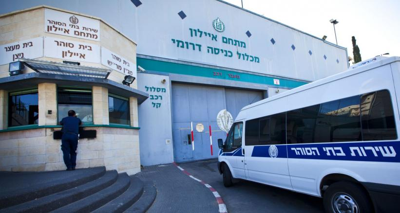 View-of-outside-the-Ayalon-prison-in-the-Israeli-town-of-Ramle