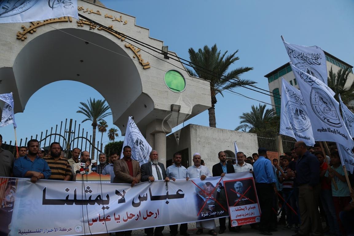 مسيرة لحركة الأحرار رفضاً لاجراءات الرئيس عباس  (39649796) 