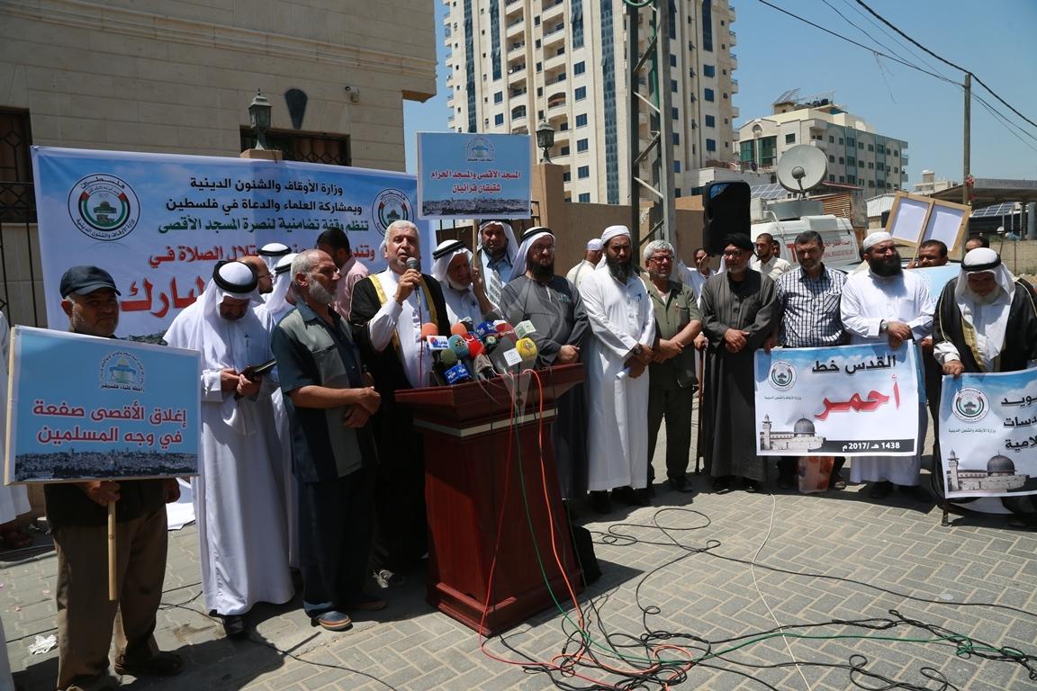 وقفة  احتجاجا على اغلاق المسجد الاقصى ومنع الصلاة فيه (38863375) 