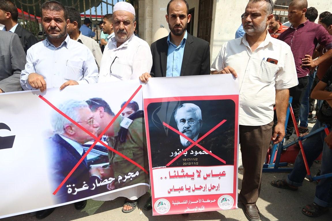 مسيرة لحركة الأحرار رفضاً لاجراءات الرئيس عباس  (39649802) 
