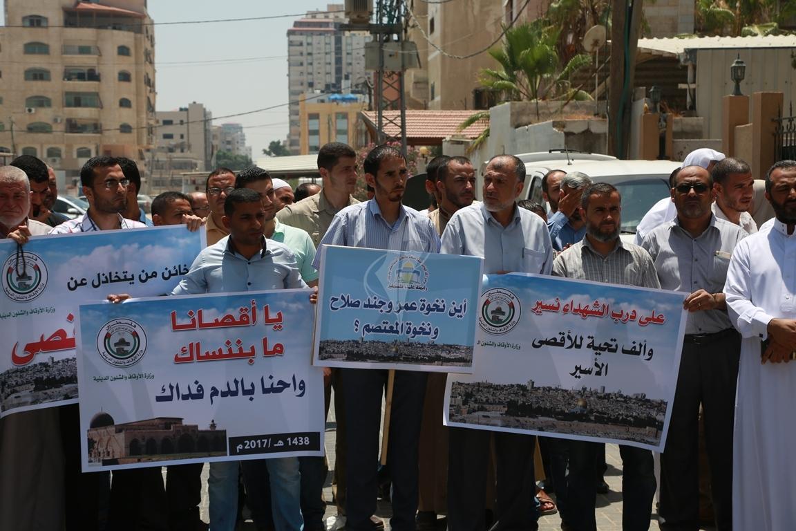 وقفة  احتجاجا على اغلاق المسجد الاقصى ومنع الصلاة فيه (38863363) 