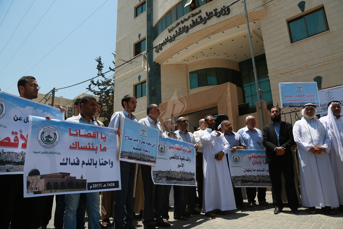 وقفة  احتجاجا على اغلاق المسجد الاقصى ومنع الصلاة فيه (38863362) 