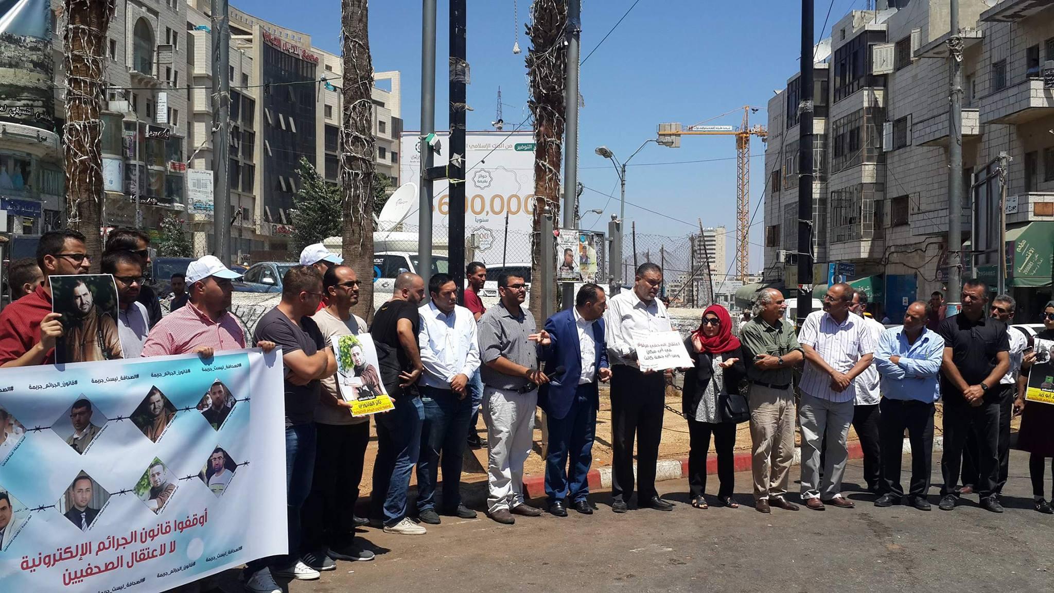 وقفة للصحفيين في رام الله