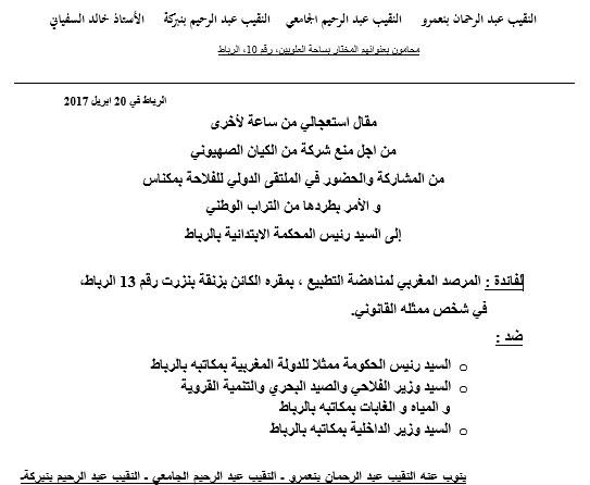 دعوة ضد الحكومة المغربية