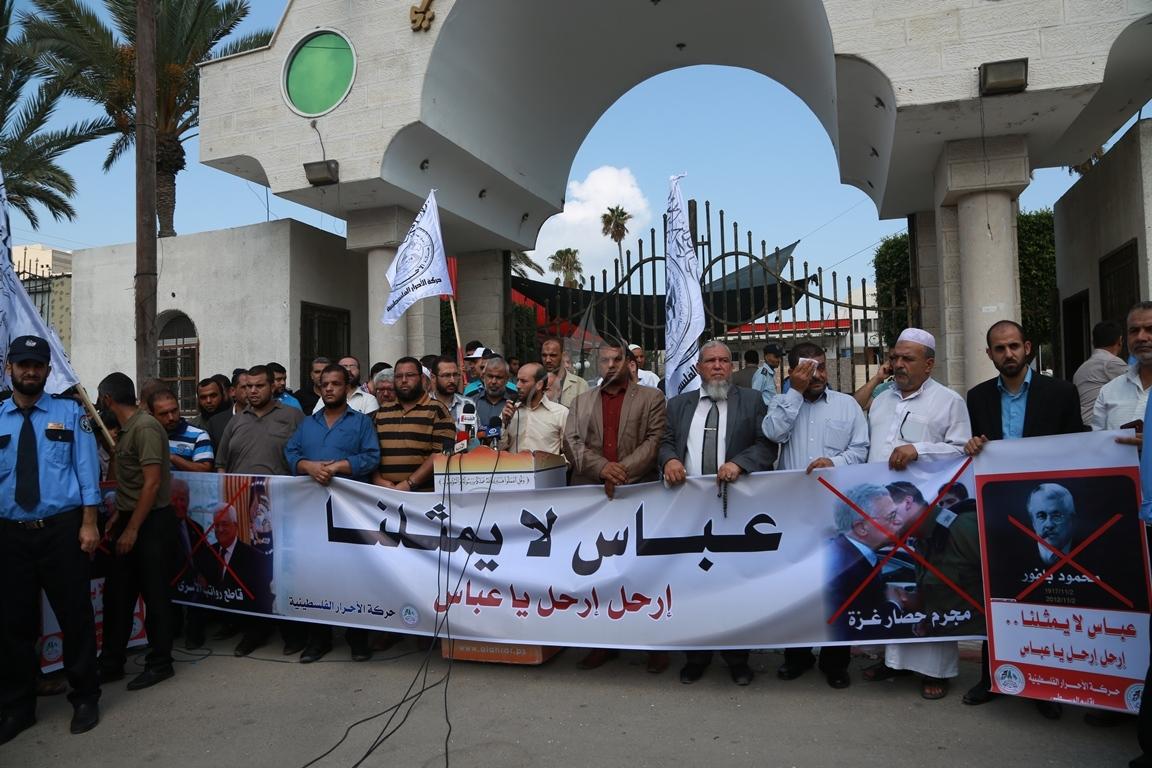 مسيرة لحركة الأحرار رفضاً لاجراءات الرئيس عباس  (39649795) 