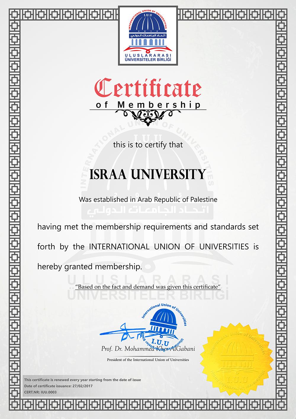 الانضمام لاتحاد الجامعات الدولي