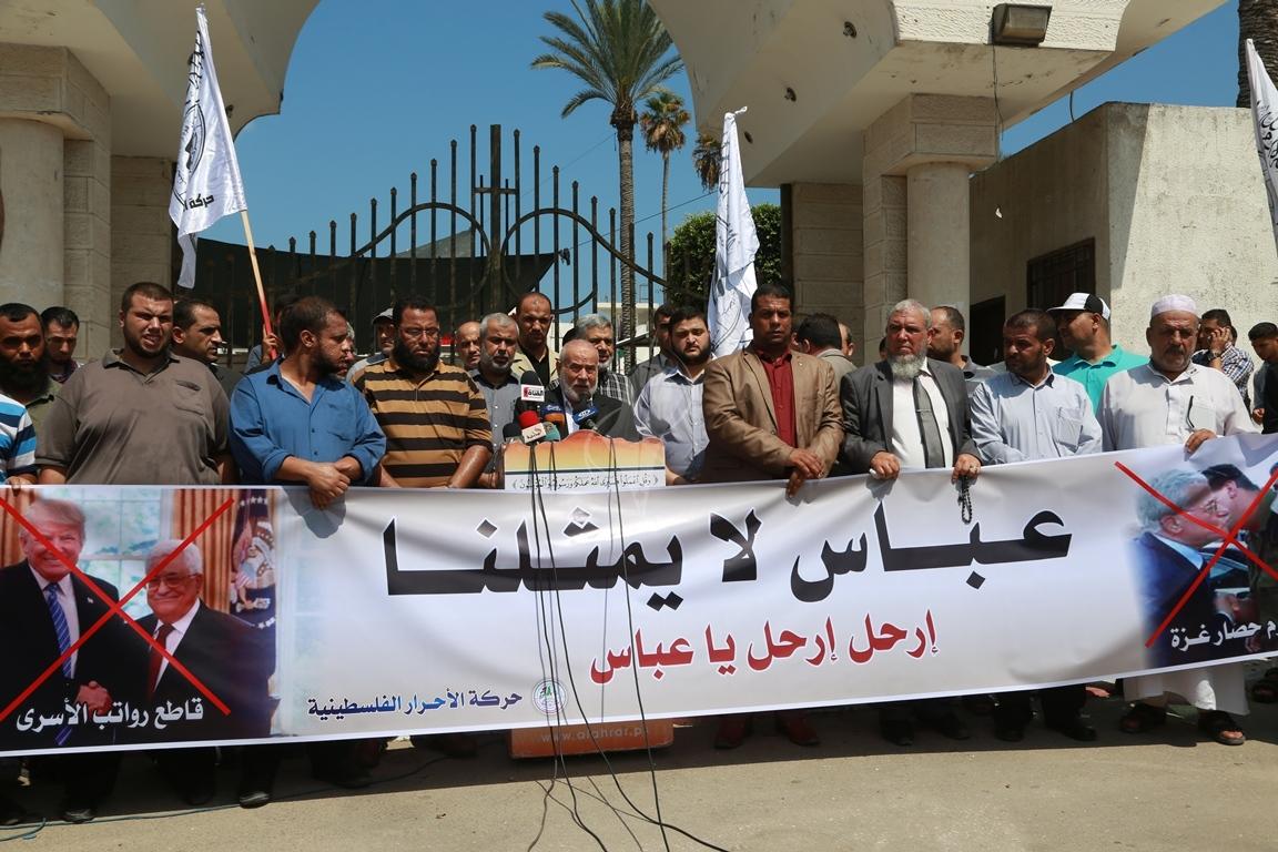 مسيرة لحركة الأحرار رفضاً لاجراءات الرئيس عباس  (39649799) 
