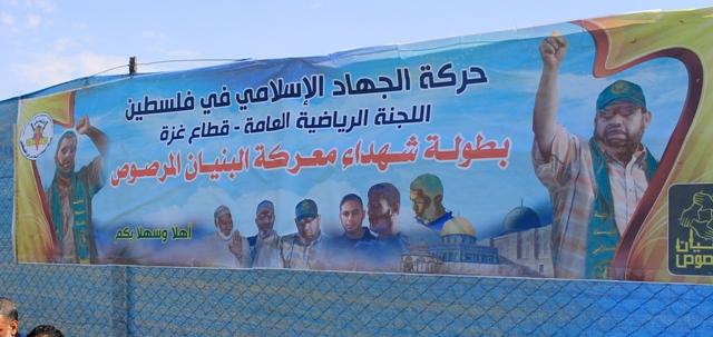بطولة البنيان المرصوص لكرة القدم (4)