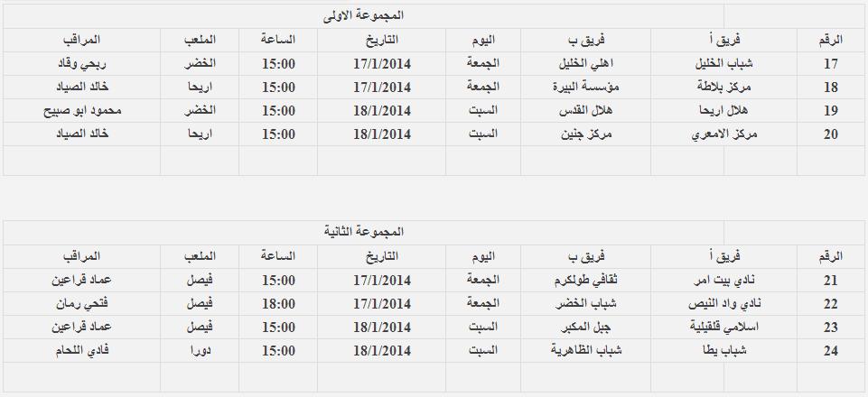 جدول دور الـ16 لبطولة كأس فلسطين.PNG