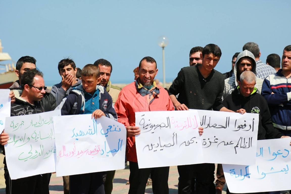 وقفة بميناء غزة للصيادين  (244659190) 