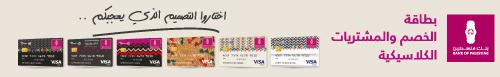 بنك فلسطين - بطاقة الخصم