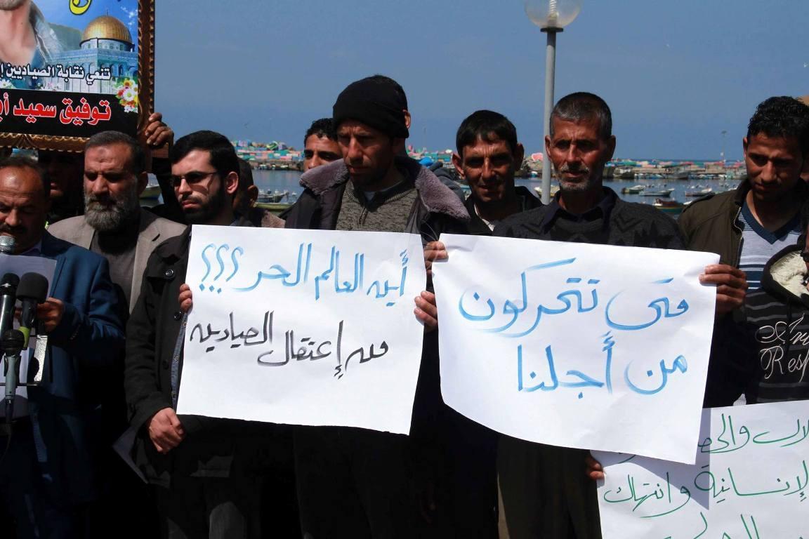 وقفة بميناء غزة للصيادين  (244659194) 