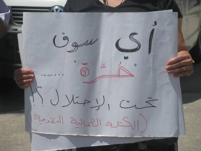 مظاهرة برام الله