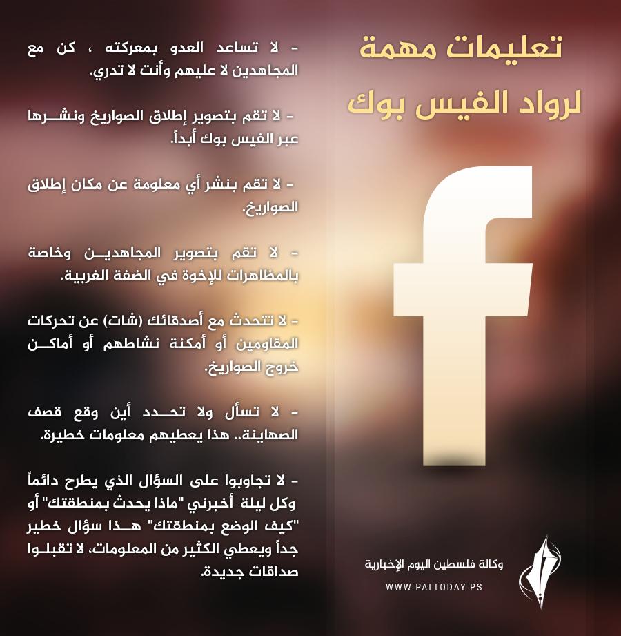 تعليمات امنية فيس بوك