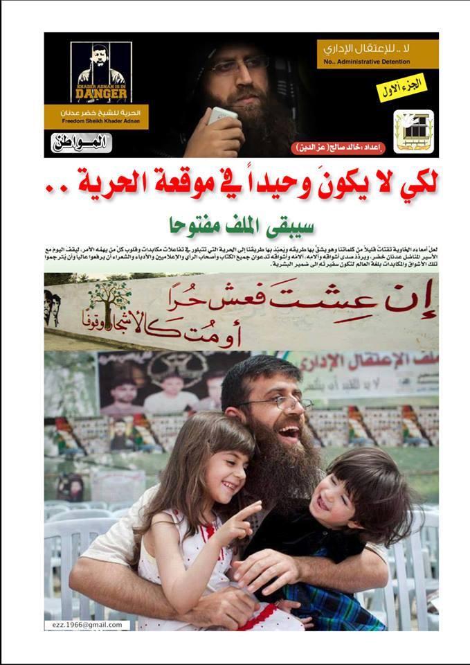 ملحق في صحيفة جزائرية خاص بالشيخ عدنان