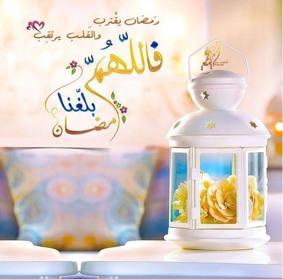 اللهم بلغنا رمضان صور.jpg