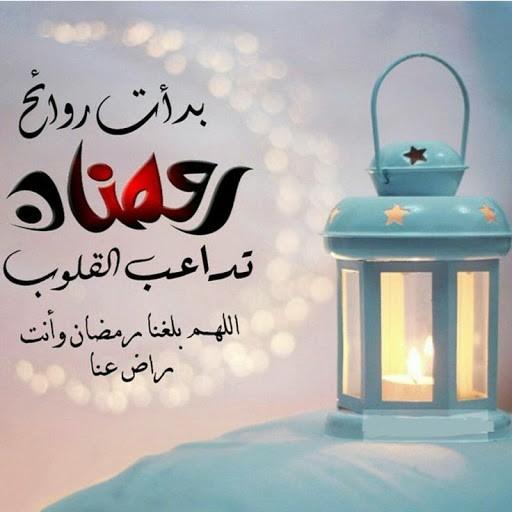 صور اللهم بلغنا رمضان1.jpg