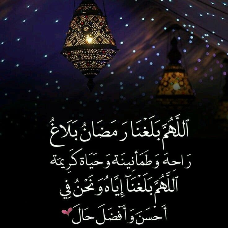 اللهم بلغنا رمضان لا فاقدين و لا مفقودين.jpg