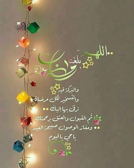 صور اللهم بلغناا رمضان.jpg