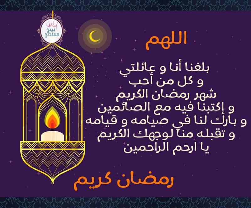 اللهم بلغنا رمضان 5.jpg