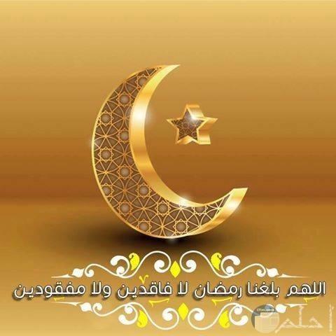 اللهم بلغنا رمضان1.jpg