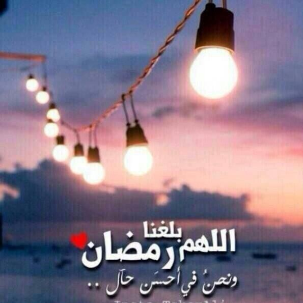 اللهم بلغنا رمضان2.jpg