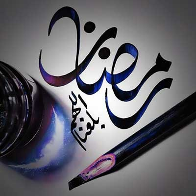 اللهم بلغنااا رمضان.jpg