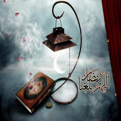 اللهم بلغنا رمضان 4.jpg