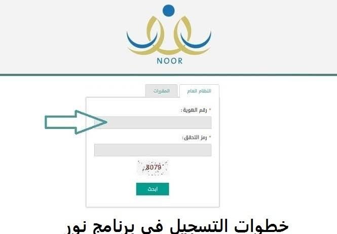 منصة-نور-تسجيل-الدخول.jpg