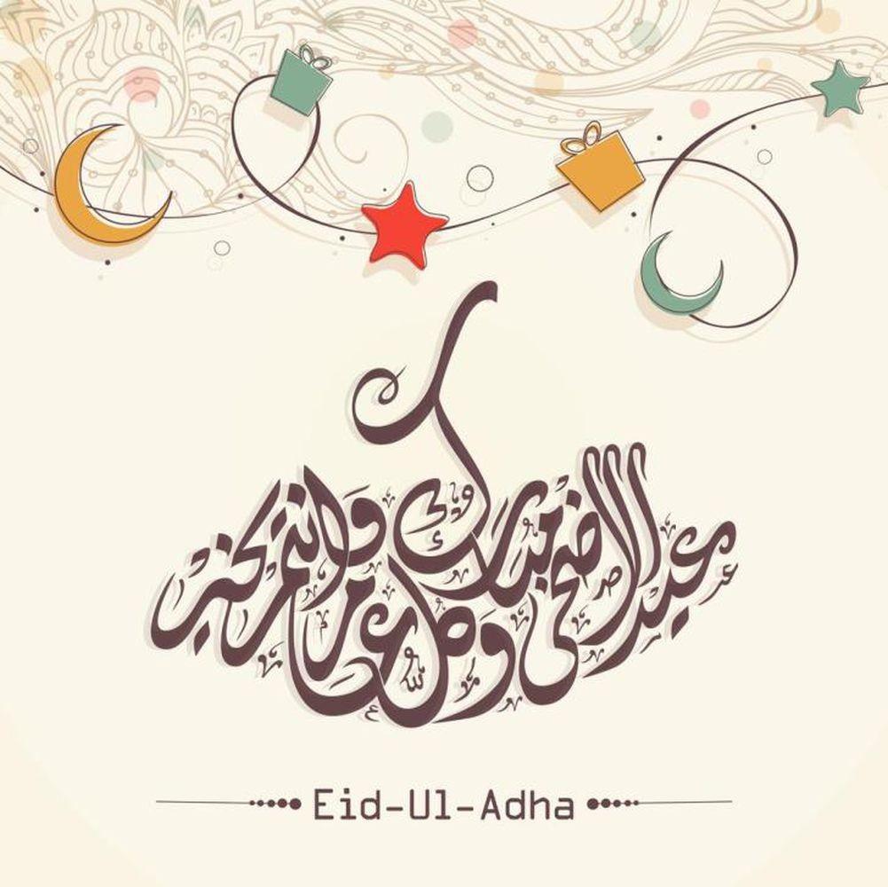 عيد الاضحى6.jpg