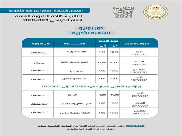 جدول امتحانات الثانوية العامة.pdf