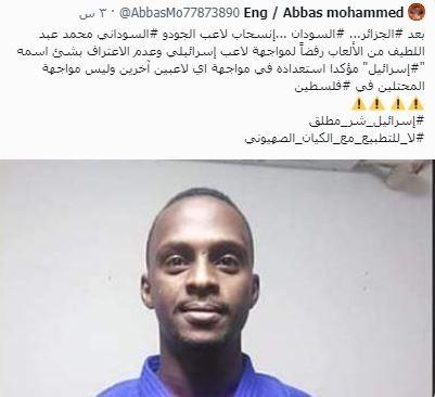 عباس محمد.JPG