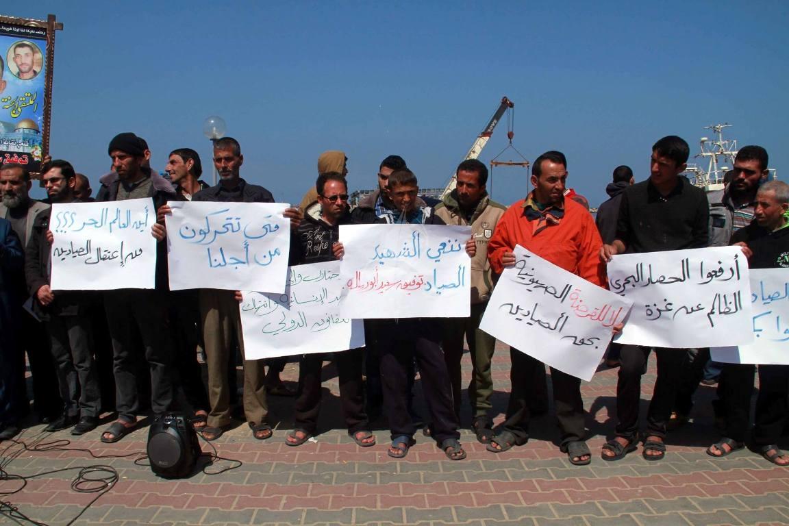 وقفة بميناء غزة للصيادين  (244659191) 