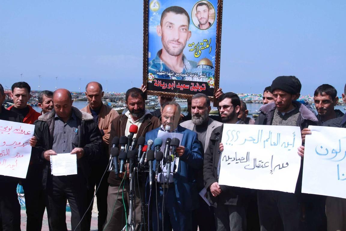 وقفة بميناء غزة للصيادين  (244659192) 