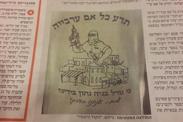 """عالمي جنود الاحتلال: """"لتعرف عربية مصير أبنائها بأيدينا"""" 29e24dbbad458a7f8a21"""