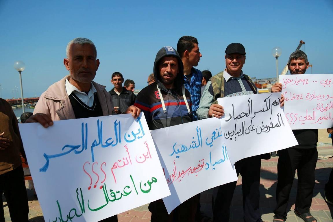 وقفة بميناء غزة للصيادين  (244659197) 