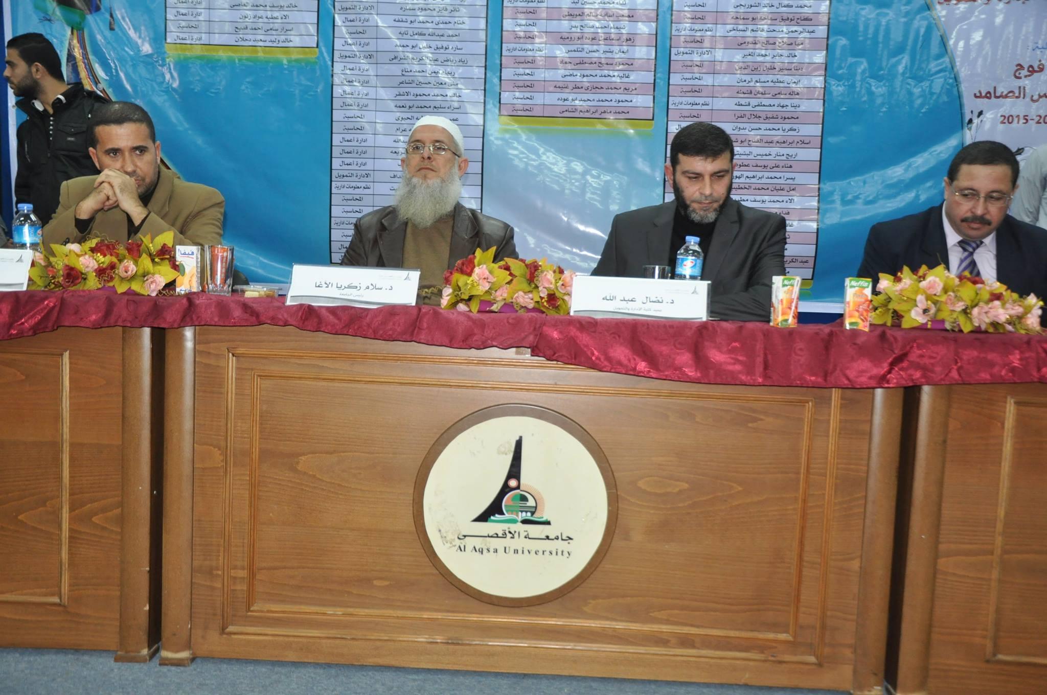 تكريم اوائل في جامعة الاقصى