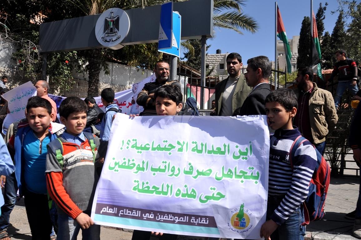 وقفة لموظفي غزة (275122669) 