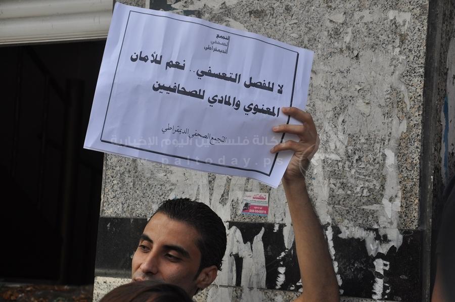 اعتصام امام مكتب معا بغزة لوقف قرار فصل الموظفين