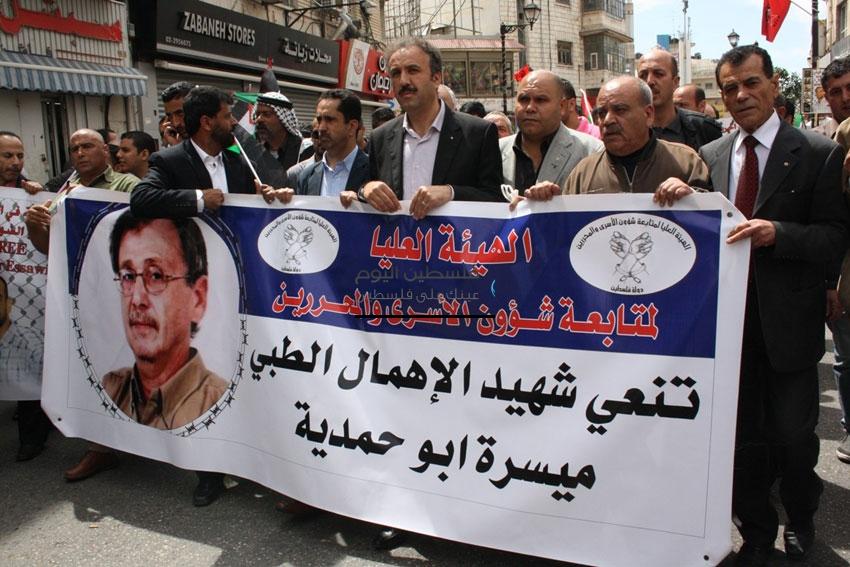 مسيرة غضب في رام الله