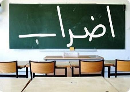 فيديو : اتحاد المعلمين يعلن الإضراب المفتوح عن العمل