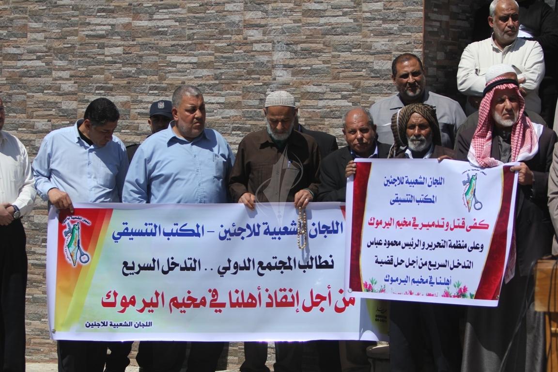 وقفة إسناد لمخيم اليرموك  (278631611) 