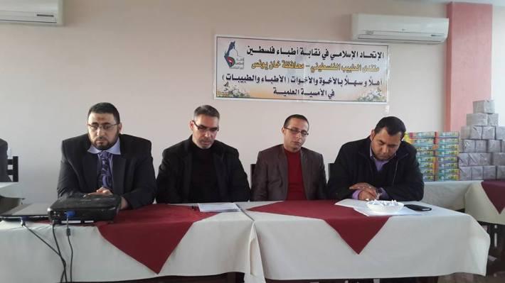 الاتحاد الإسلامي نقابة الاطباء