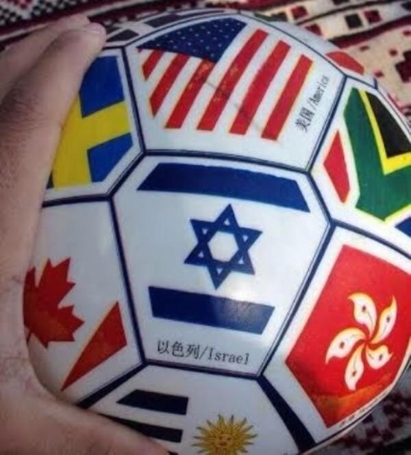 علم إسرائيل على كرة قدم