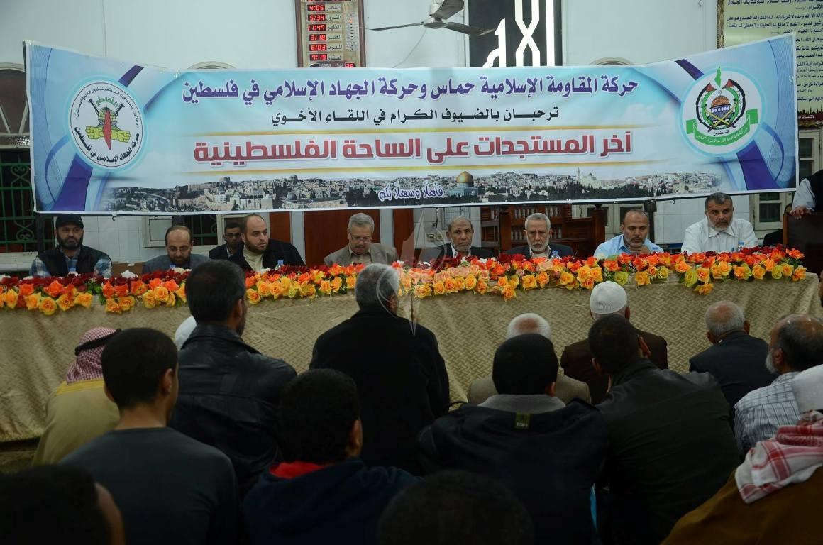 لقاء سياسي بين حركتي حماس والجهاد الإسلامي بغزة حول أخر المستجدات على الساحة الفلسطينية (78598331) 