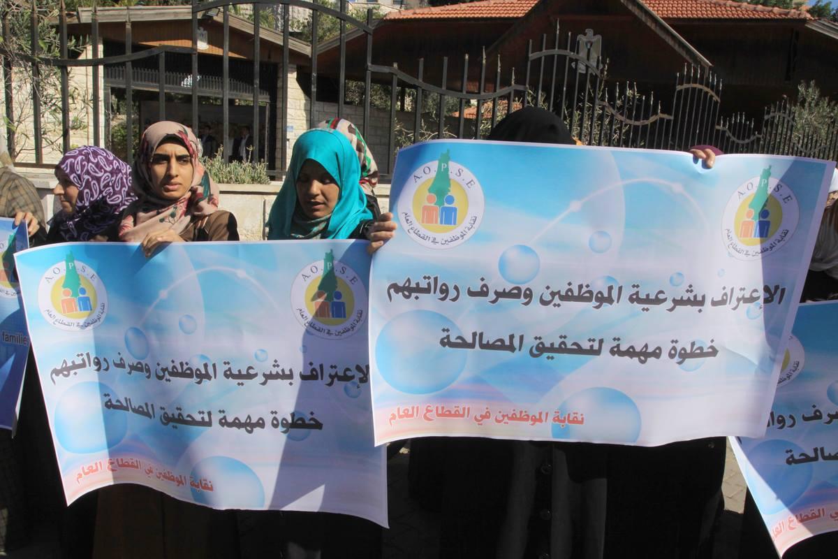 موظفي غزة يحتجون