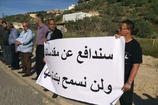 مظاهرة في أم الفحم
