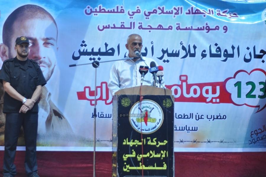 مهرجان إسنادي بغزة للأسير أيمن طبيش