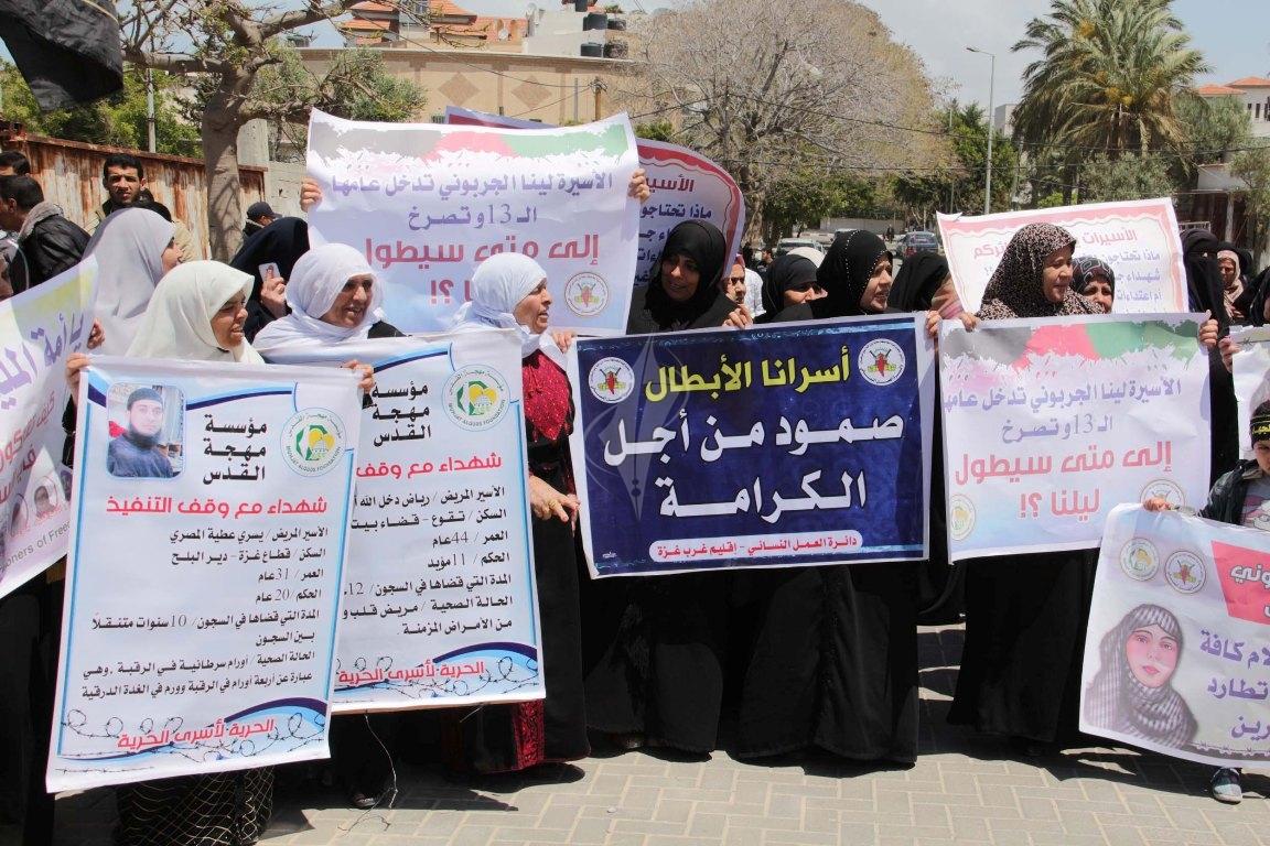 مهجة القدس تنظم وقفة جماهيرية دعماً وإسناداً للأسيرة لينا الجربونى  فى غزة (264638198) 
